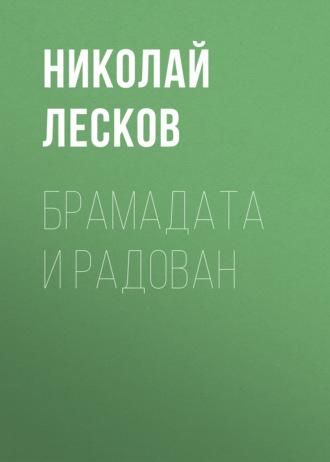 Аудиокнига Брамадата и Радован