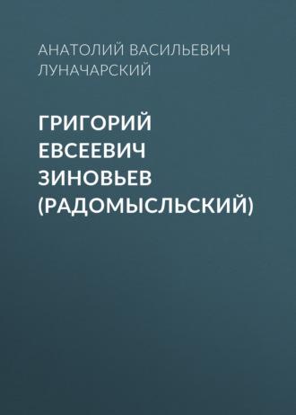 Аудиокнига Григорий Евсеевич Зиновьев (Радомысльский)