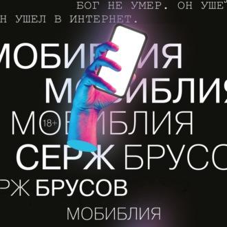 Аудиокнига МоБиблия