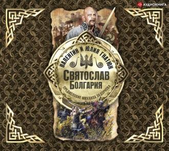 Аудиокнига Святослав. Болгария