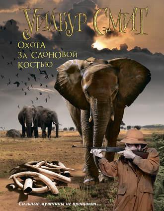 Купить Охота за слоновой костью
