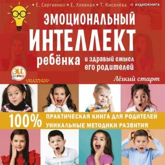 Аудиокнига Эмоциональный интеллект ребенка и здравый смысл его родителей