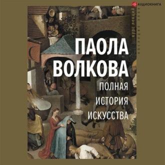 Аудиокнига Полная история искусства
