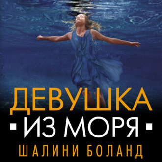 Аудиокнига Девушка из моря