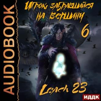 Аудиокнига Игрок, забравшийся на вершину. Книга 6