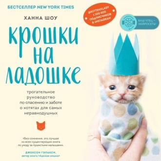 Аудиокнига Крошки на ладошке. Трогательное руководство по спасению и заботе о котятах для самых неравнодушных