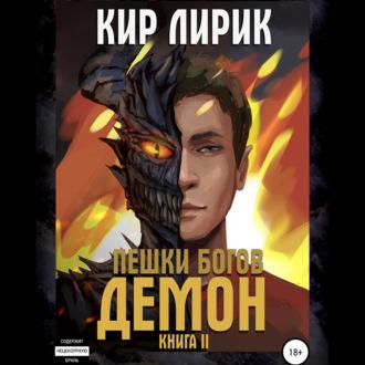 Аудиокнига Пешки богов. Демон
