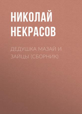 Аудиокнига Дедушка Мазай и зайцы (сборник)