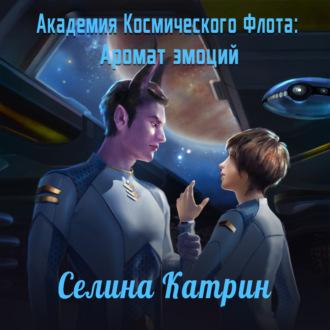 Аудиокнига Академия Космического Флота: Аромат эмоций