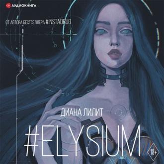 Аудиокнига #Elysium