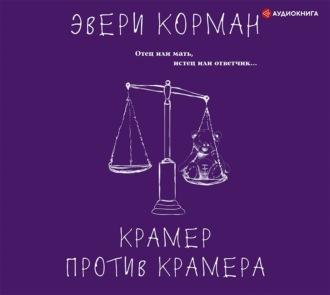 Аудиокнига Крамер против Крамера