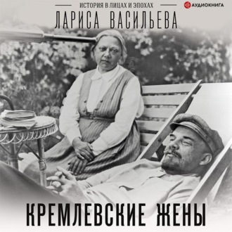 Аудиокнига Кремлевские жены