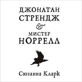 Аудиокнига Джонатан Стрендж и мистер Норрелл
