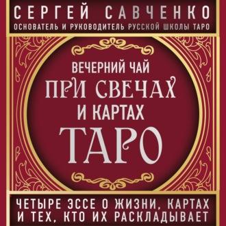 Аудиокнига Вечерний чай при свечах и картах Таро. Эссе «Масти» и «Старшие арканы»