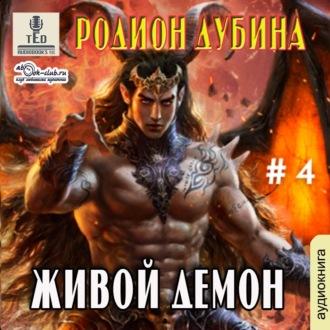 Аудиокнига Живой демон