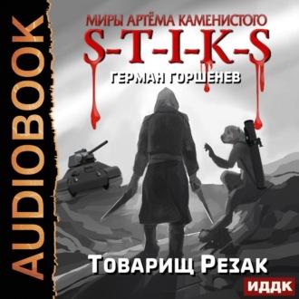 Аудиокнига S-T-I-K-S. Товарищ Резак