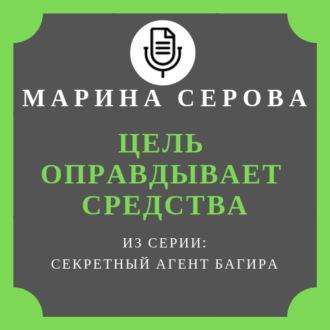 Аудиокнига Цель оправдывает средства