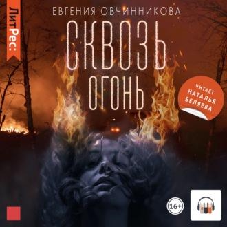 Аудиокнига Сквозь огонь