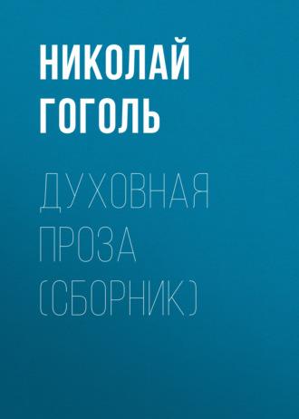 Аудиокнига Духовная проза (сборник)