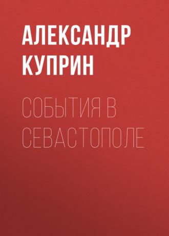 Аудиокнига События в Севастополе