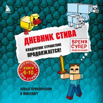 Аудиокнига Дневник Стива. Квадратное странствие продолжается! Книги 6-10