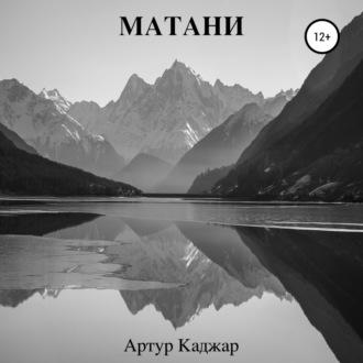 Аудиокнига Матани