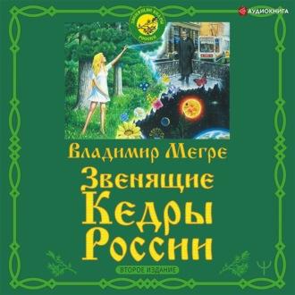 Аудиокнига Звенящие кедры России. Второе издание