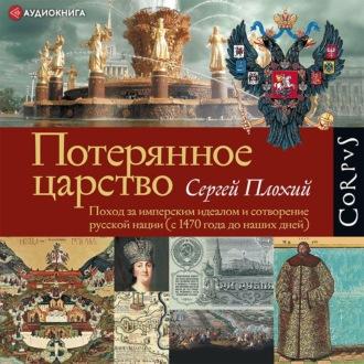 Аудиокнига Потерянное царство. Поход за имперским идеалом и сотворение русской нации (c 1470 года до наших дней)