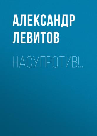 Аудиокнига Насупротив!..