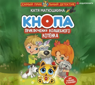 Аудиокнига Кнопа. Приключения волшебного котенка