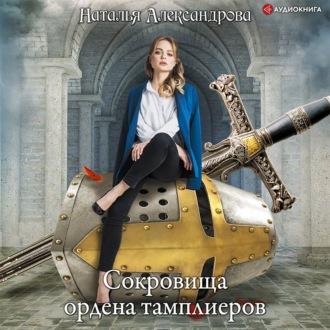 Аудиокнига Сокровища ордена тамплиеров