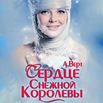 Аудиокнига Сердце снежной королевы