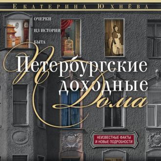 Аудиокнига Петербургские доходные дома. Очерки из истории быта
