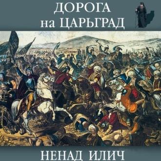 Аудиокнига Дорога на Царьград