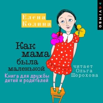 Аудиокнига Как мама была маленькой. Книга для дружбы детей и родителей