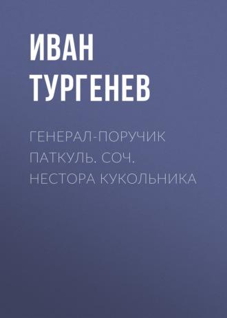 Аудиокнига Генерал-поручик Паткуль. Соч. Нестора Кукольника