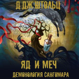 Аудиокнига Демонология Сангомара. Яд и Меч