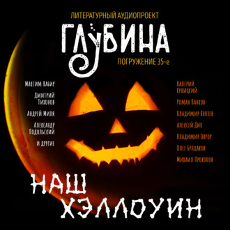Аудиокнига Наш Хэллоуин
