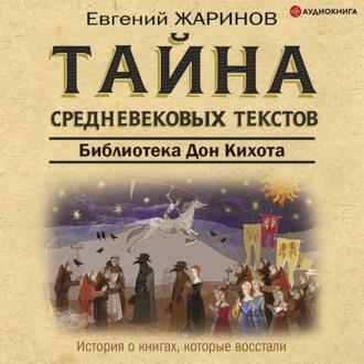 Аудиокнига Тайна cредневековых текстов. Библиотека Дон Кихота