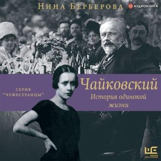 Аудиокнига Чайковский. История одинокой жизни
