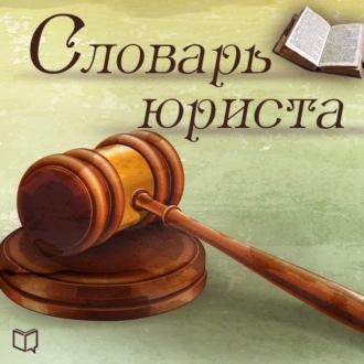 Аудиокнига Словарь юриста. Библиотека МВА