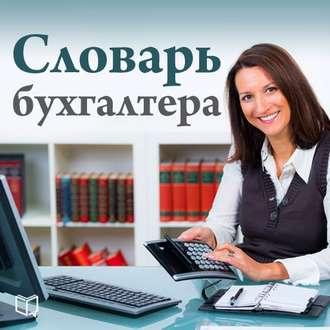 Аудиокнига Словарь бухгалтера