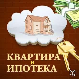 Аудиокнига Квартира и ипотека. 50 хитростей покупки