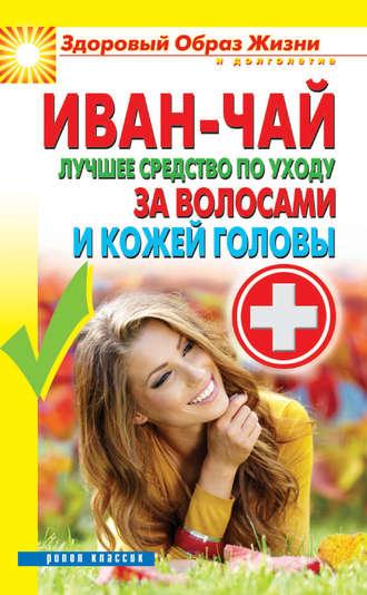 Купить Иван-чай. Лучшее средство по уходу за волосами и кожей головы
