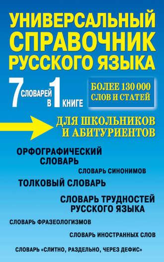Купить Универсальный справочник русского языка для школьников и абитуриентов. 7 словарей в 1 книге