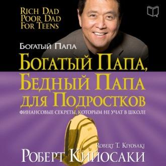 Аудиокнига Богатый папа, бедный папа для подростков