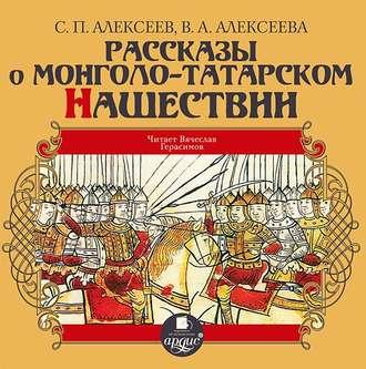 Аудиокнига Рассказы о монголо-татарском нашествии
