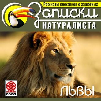 Аудиокнига Рассказы классиков о животных. Львы