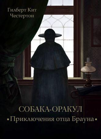 Аудиокнига Собака-оракул (спектакль)