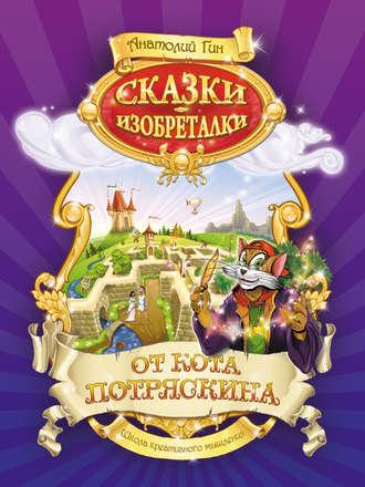 Купить Сказки-изобреталки от кота Потряскина